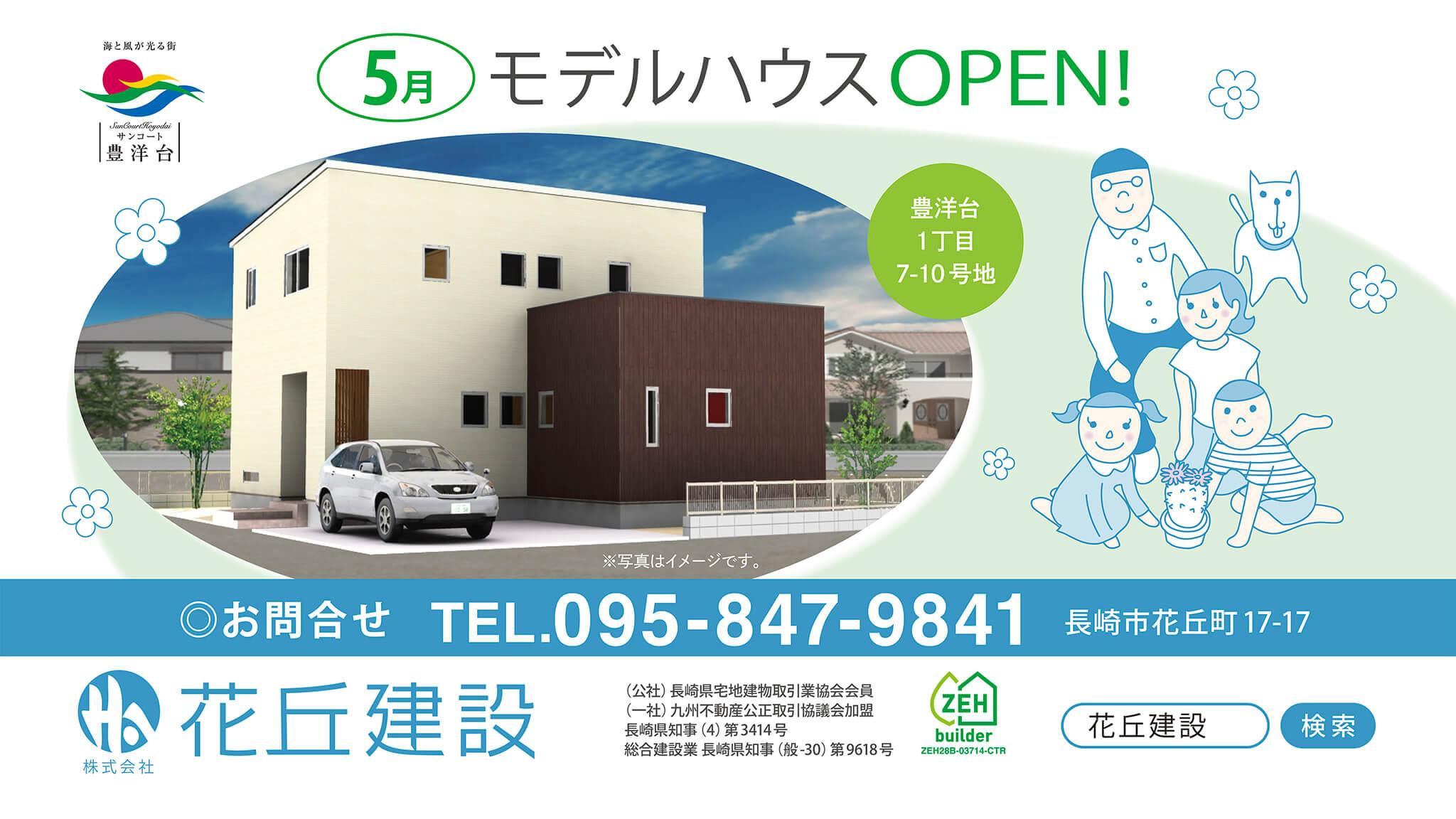 豊洋台モデルハウス